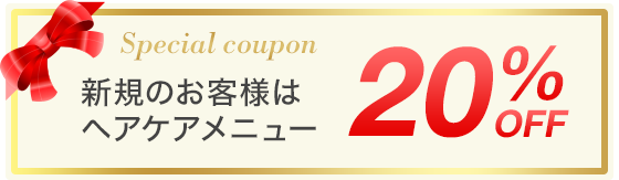 Special coupon 新規のお客様はヘアケアメニュー 20%OFF